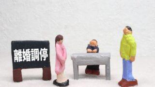 【離婚調停を弁護士に依頼するには?】離婚までの流れや内容、費用についてご説明します!